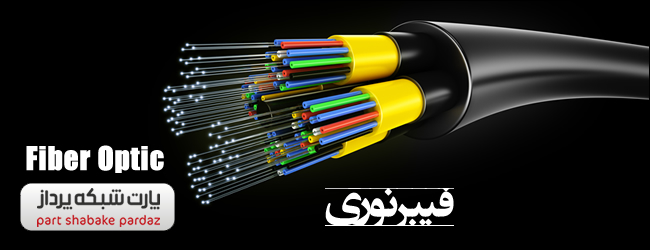 FiberOptic wireless