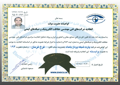 Certificate-Of-Security-&-Network-Syndicate-97 part