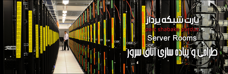 Server-Room اتاق سرور - پارت شبکه | Server Room - PartNetwork.Net