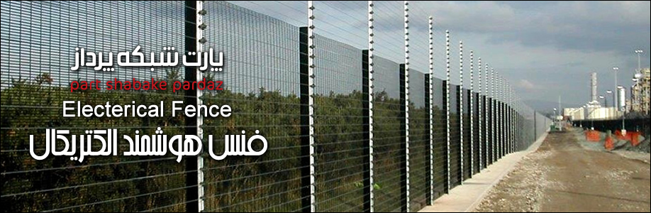 Fence-System-Banner-03 امنیت پیرامون