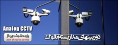tb.php?src=%2Fimages%2FServices%2FArticles%2FAnalog-CCTV دوربین های مداربسته تحت شبکه IP Camera