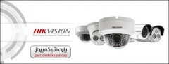 tb.php?src=%2Fimages%2FServices%2FProducts-Brands%2FHikVision سیستم حفـاظت پیرامونی | PIDS Security - PartNetwork.Net