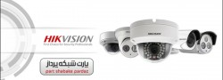 tb.php?src=%2Fimages%2FServices%2FProducts-Brands%2FHikVision اعلام حریـق پارت شبکه پرداز | Fire Alarm - PartNetwork.Net