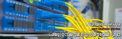 tb.php?src=%2Fimages%2FServices%2FS-Banners%2FNetwork%20Design دیتاسنتر اداره ثبت اسناد قم