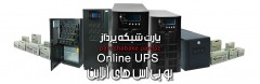 tb.php?src=%2Fimages%2FServices%2FS-Banners%2FOnline-UPS شبکـه بیسیم پارت شبکه پرداز | Wireless Network - PartNetwork.Net