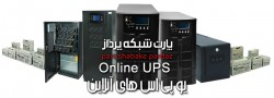 tb.php?src=%2Fimages%2FServices%2FS-Banners%2FOnline-UPS حفاظت الکترونیک - پارت شبکه پرداز | Electronic Protection