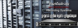 tb.php?src=%2Fimages%2FServices%2FS-Banners%2FRecording-Systems اعلام حریـق پارت شبکه پرداز | Fire Alarm - PartNetwork.Net