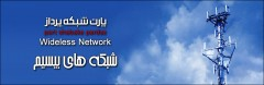 tb.php?src=%2Fimages%2FServices%2FS-Banners%2FWideless-Network اعلام حریـق - پارت شبکه پرداز | Fire Alarm - PartNetwork.Net