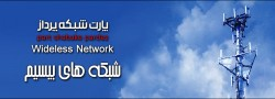tb.php?src=%2Fimages%2FServices%2FS-Banners%2FWideless-Network اطفاء حریـق - پارت شبکه پرداز | Fire Fighting - PartNetwork.Net